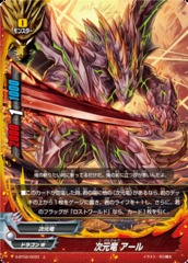 Dimension Dragon, Arl - S-BT02/0033 - U
