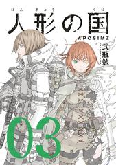 Aposimz Graphic Novel Vol 03