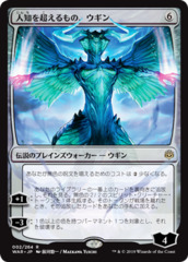 Ugin, the Ineffable - Japanese Alternate Art