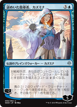 Kasmina, Enigmatic Mentor - Japanese Alternate Art