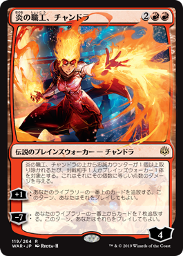 Chandra, Fire Artisan - Japanese Alternate Art