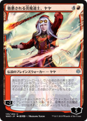 Jaya, Venerated Firemage - Japanese Alternate Art
