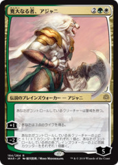 Ajani, the Greathearted - Japanese Alternate Art