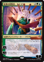 Tamiyo, Collector of Tales - Japanese Alternate Art