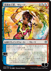 Saheeli, Sublime Artificer - Japanese Alternate Art