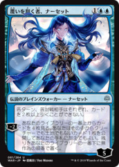 Narset, Parter of Veils (JP Alternate Art) - Foil