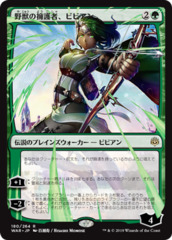 Vivien, Champion of the Wilds - Foil - Japanese Alternate Art