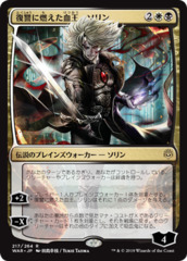 Sorin, Vengeful Bloodlord (JP Alternate Art) - Foil