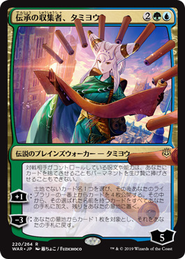 Tamiyo, Collector of Tales - Foil - Japanese Alternate Art