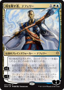 Teferi, Time Raveler - Foil - Japanese Alternate Art