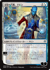 Dovin, Hand of Control - Foil - Japanese Alternate Art