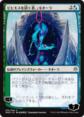 Kiora, Behemoth Beckoner - Foil - Japanese Alternate Art