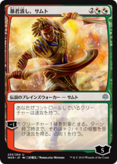 Samut, Tyrant Smasher - Foil - Japanese Alternate Art