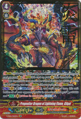 Progenitor Dragon of Lightning Flame, Gilgal - V-SS01/S02EN - SGR - Hot Stamp