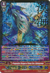 Progenitor Dragon of Deep Sea, Balanerena - V-SS01/S05EN - SGR - Hot Stamp
