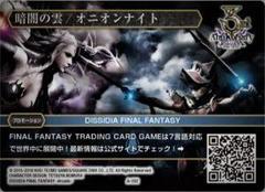Cloud of Darkness / Onion Knight - A-002 - Foil - 3rd Anniversary Dissidia Final Fantasy Japan 2018 on Channel Fireball