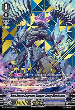 Blue Storm Supreme Dragon  Glory Maelstrom - V-EB08/SV03EN - SVR