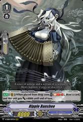 Cardfight Vanguard Granblue Dragon Spirit V-EB08//026EN R
