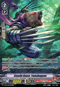 Stealth Beast, Tamahagane - V-BT05/S07EN - SP (Special Parallel)