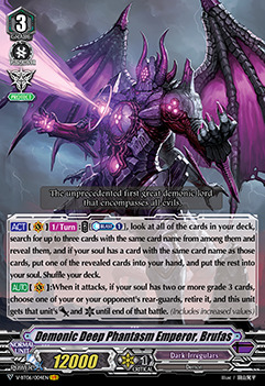 Demonic Deep Phantasm Emperor, Brufas - V-BT06/004EN - VR