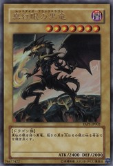 Red-Eyes B. Dragon - YAP1-JP002 - Ultra Rare - Limited Edition