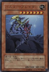 Buster Blader - YAP1-JP007 - Ultra Rare - Limited Edition