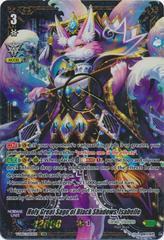 Holy Great Sage of Black Shadows, Isabelle - V-EB10/SSR01EN - SSR