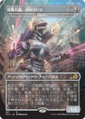 Mechagodzilla - Crystalline Giant - JP Alternate Art