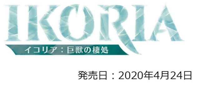 Ikoria: Lair of Behemoths Collector Booster Pack Display (12 Packs) - Japanese