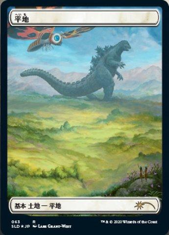 Plains Godzilla Lands - Foil (063)