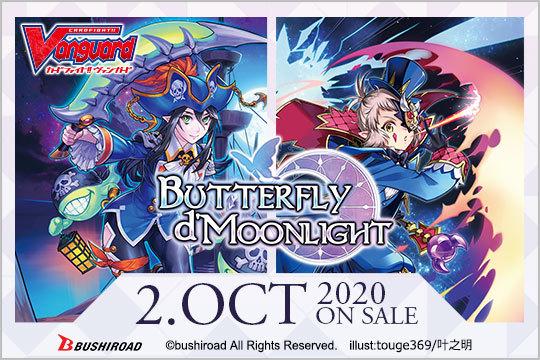 V Booster Set 09: Butterfly dMoonlight Booster Pack