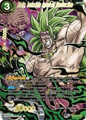 Broly, Invincible Agent of Destruction - EX13-18 - EX