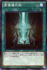 Advanced Ritual Art -  20AP-JP039 - Normal Parallel Rare