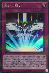 Converging Wishes - 20AP-JP054 - Super Parallel Rare