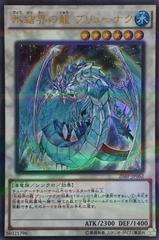 Brionac, Dragon of the Ice Barrier - 20AP-JP062 - Ultra Parallel Rare