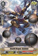 Stealth Dragon, Ganbaku - V-BT11/057EN - C