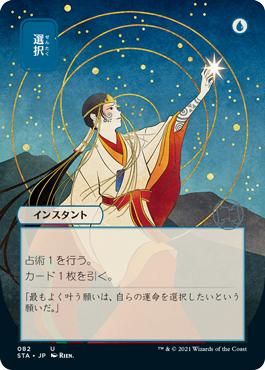 Opt - Foil - Japanese Alternate Art