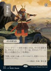 Swords to Plowshares - Foil - Japanese Alternate Art