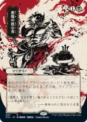 Demonic Tutor -- Foil - Japanese Alternate Art