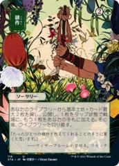 Cultivate - Foil - Japanese Alternate Art