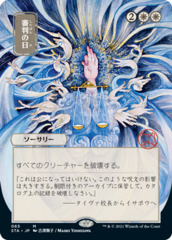 Day of Judgment - Foil Etched - Japanese Alternate Art