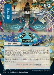 Strategic Planning - Foil Etched - Japanese Alternate Art