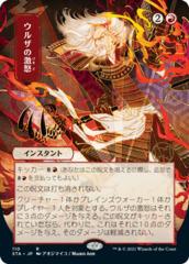 Urza's Rage - Foil Etched - Japanese Alternate Art