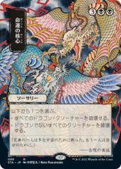 Crux of Fate - Foil - Japanese Alternate Art