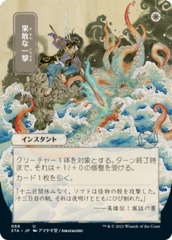 Defiant Strike - Foil - Japanese Alternate Art