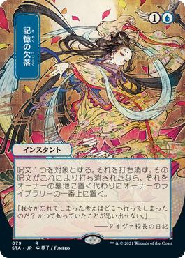 Memory Lapse - Foil Etched - Japanese Alternate Art