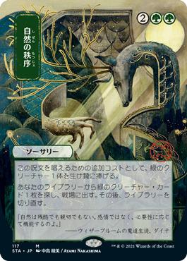 Natural Order - Foil Etched - Japanese Alternate Art
