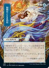 Whirlwind Denial - Foil - Japanese Alternate Art
