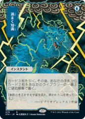 Brainstorm - Japanese Alternate Art