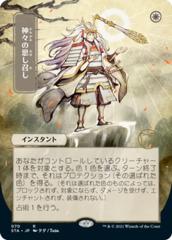 Gods Willing - Japanese Alternate Art